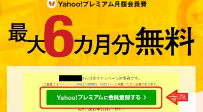 Yahoo!プレミアム 無料登録