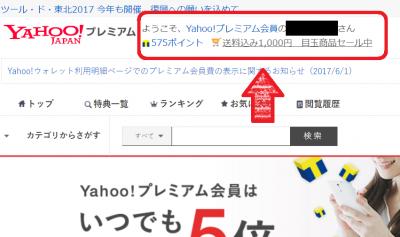 Yahoo!プレミアム 登録完了