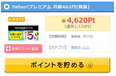 GetMoney!  Yahoo!プレミアム