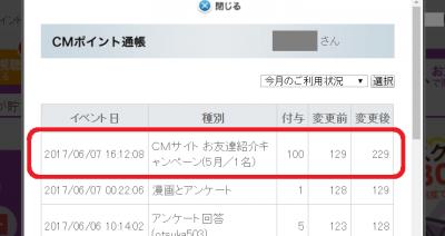 CMサイト 友達紹介成立