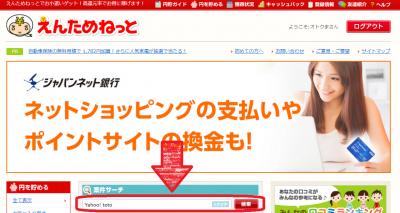 えんためねっと Yahoo! toto