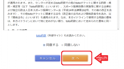 Yahoo!toto 利用登録