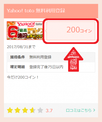 yahoo toto お財布.com