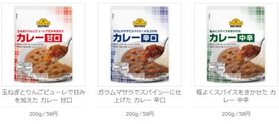 58円カレー