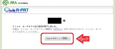 Club A-PAT 登録完了