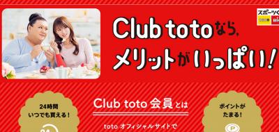 マツコ&深田恭子 Clubtoto