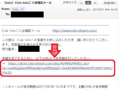 Clubtoto 仮登録メール