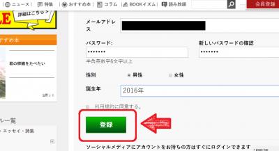 電子書籍ランキング 登録