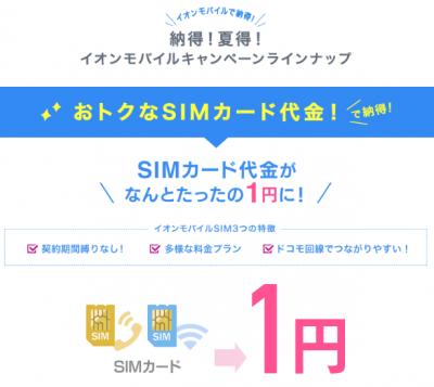 イオンモバイル 1円
