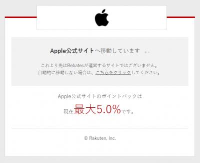 Apple リーベイツ