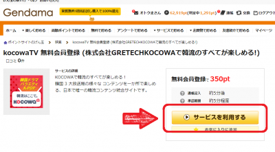 kocowaTV げん玉