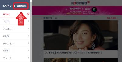 kocowaTV会員登録