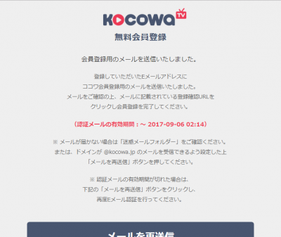 kocowaTV 無料会員登録