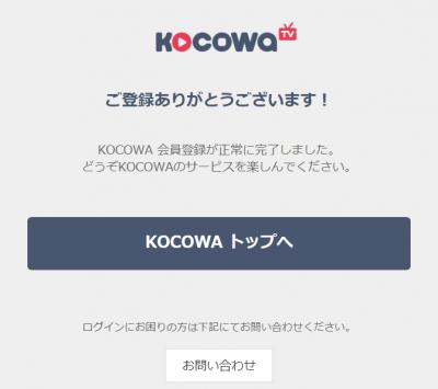 kocowaTV 完了