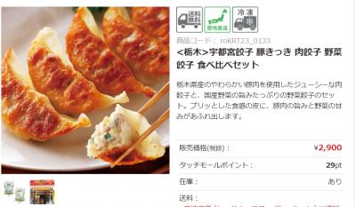 宇都宮餃子 タッチモール