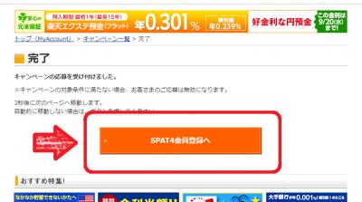 楽天銀行 SPAT4