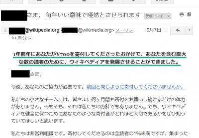 ウィキペディアからのメール