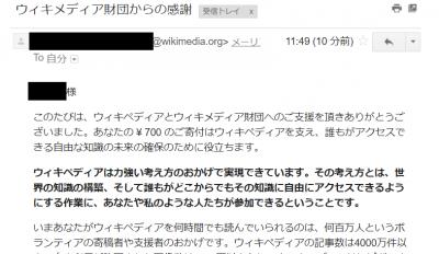 ウィキペディア 感謝メール