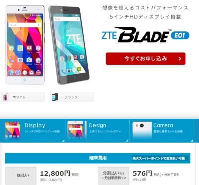 楽天モバイル ZTE BLADE E01