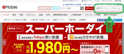 楽天モバイル 会員サポート/メンバーズステーション