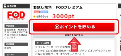ポイントインカム FOD 無料登録