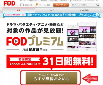 FODプレミアム無料お試し YahooIDで登録
