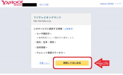 フジテレビオンデマンド Yahoo