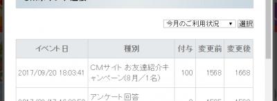 CMサイト お友達紹介成立