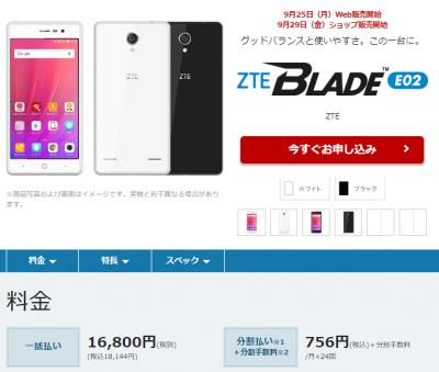 ZTE BLADE E02 楽天モバイル