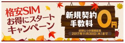 dmmモバイル 新規契約手数料無料キャンペーン