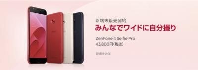ZenFone 4 Selfie Pro ラインモバイル
