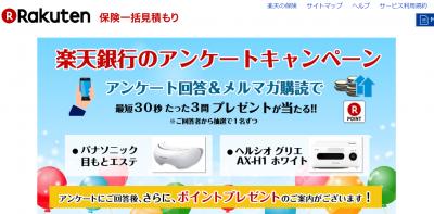 楽天銀行 キャンペーン