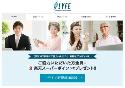 LYFE試験