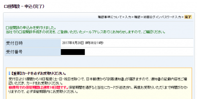 住信SBIネット銀行 申込完了