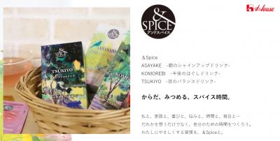 &Spice(アンドスパイス)