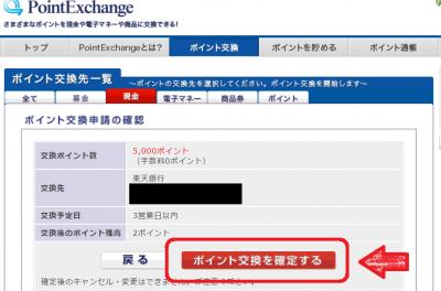 PointExchange ポイント交換