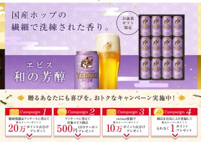 ヱビスビール 山分け