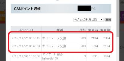 CMサイト ポイント通帳