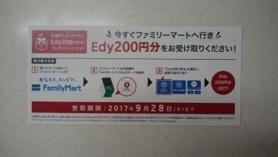 Edy-楽天ポイントカード ファミマ