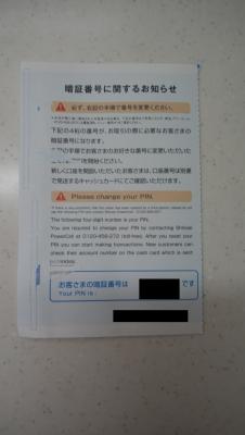 新生銀行 ハガキ 暗証番号