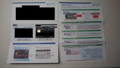 住信SBIネット銀行 キャッシュカード