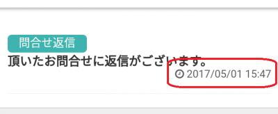itsmon 問い合わせ