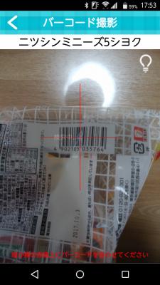 お買い物登録アプリ バーコード撮影