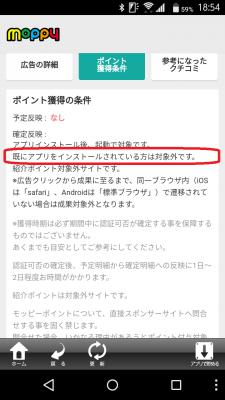 モッピー アプリダウンロード