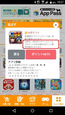 ちょびリッチ アプリダウンロード