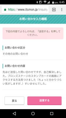 itsmon問い合わせ 二回目