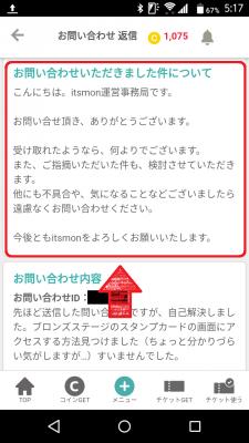 itsmon 問い合わせ結果