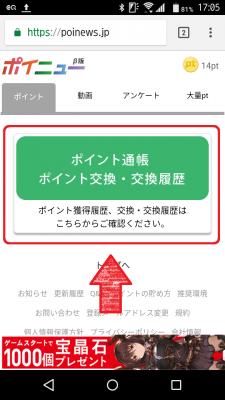 ポイニュー ポイント通帳