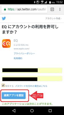EQ ツイッター