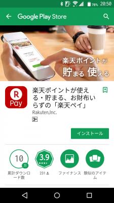 楽天Pay Android